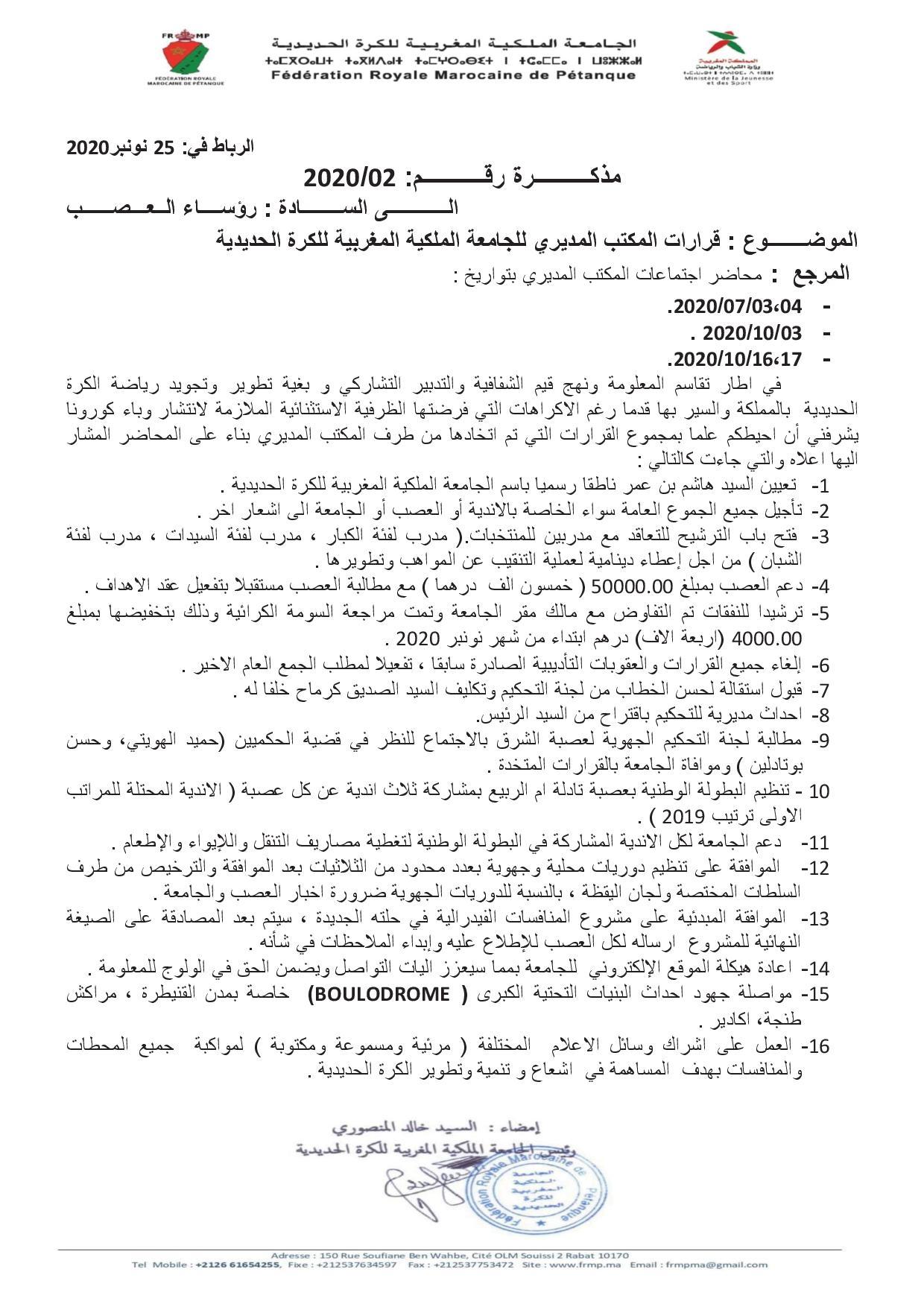 ICirculaire FRMP du 25/11/2020