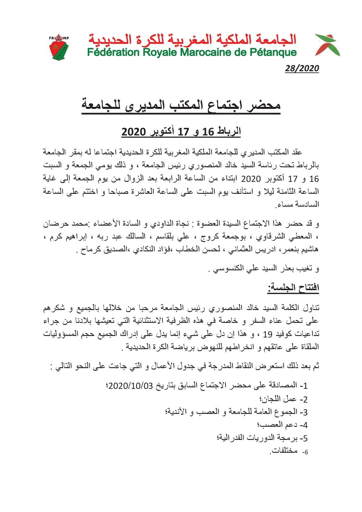 IFRMP PV N° 4 du 16 et 17/10/2020