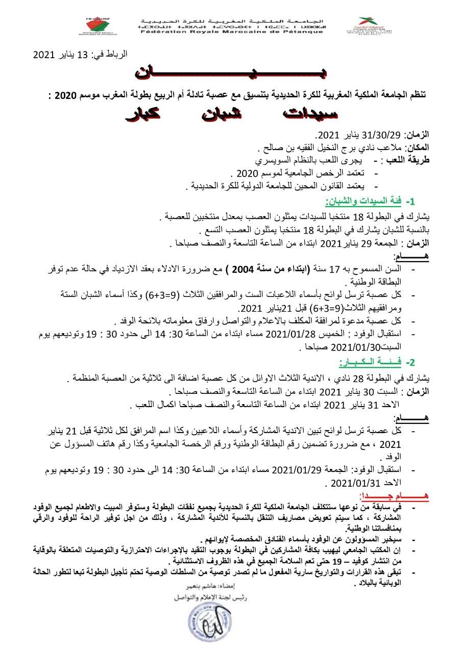 Iدورية خاصة بمختلف اجراءات بطولة المغرب موسم 2020