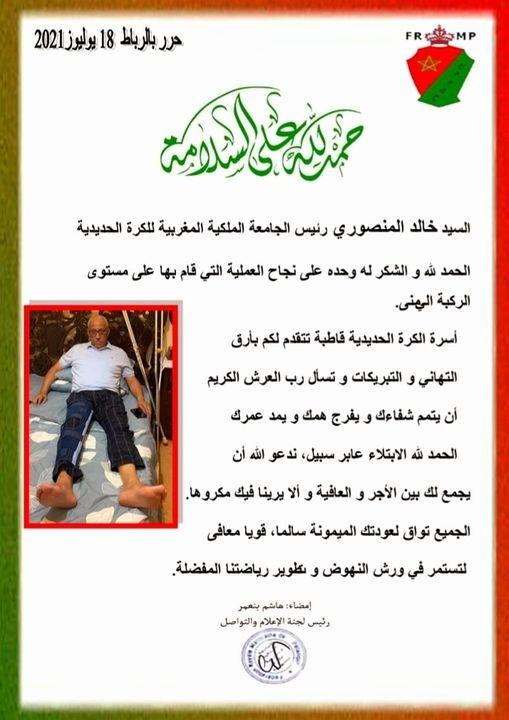 Iمتمنياتنا بالشفاء العاجل للسيد خالد المنصوري رئيس الجامعة الملكية المغربية للكرة الحديدية